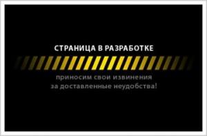 str_v_razrabotke